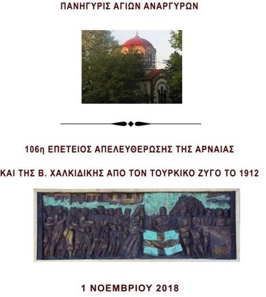 Εκδηλώσεις εορτασμού της 106ης Επετείου Απελευθέρωσης της Αρναίας και της Β.Χαλκιδικής από τον Τουρκικό ζυγό