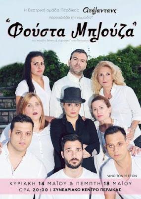 Η θεατρική ομάδα ΑΤΑΛΑΝΤΑΝΣ Πέρδικας Θεσπρωτίας παρουσιάζει την κωμωδία «Φούστα μπλούζα»