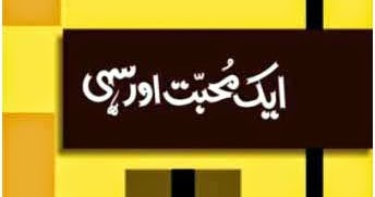 Aik Muhabbat Aur Sahi By Hashim Nadeem Free Urdu Pdf Books