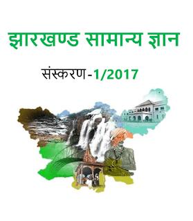 झारखण्ड सामान्य ज्ञान प्रश्नोत्तरी पीडीऍफ़ पुस्तक | Jharkhand Samanya Gyan in Hindi PDF Download