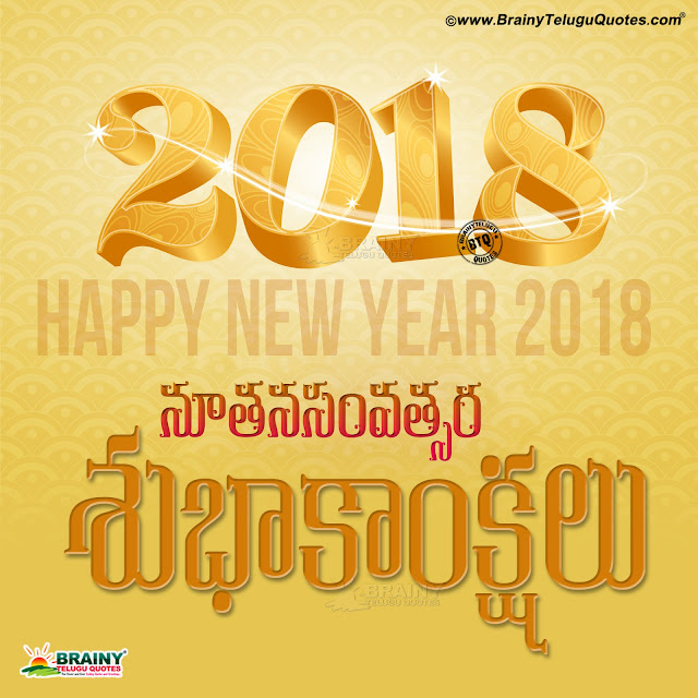 2018 happy new year messages in telugu, telugu online new year quotes greetings