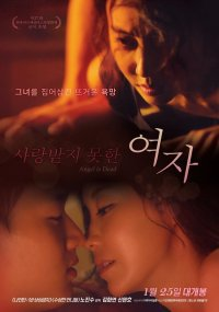 A Woman Who Wasn't Loved (2016)