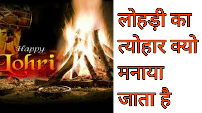 why we celebrate lohri
