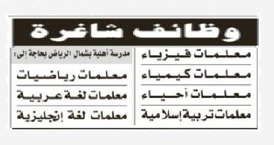 """فورا للسعودية """" معلمين ومعلمات لجميع التخصصات """" براتب مجزى للاوراق المطلوبة - تقدم الان"""