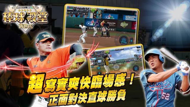棒球殿堂 App
