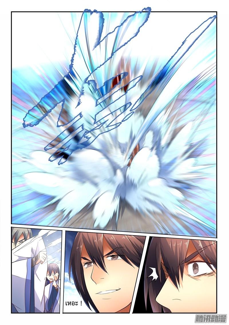 อ่านการ์ตูน Spirit Blade Mountain 212 ภาพที่ 9