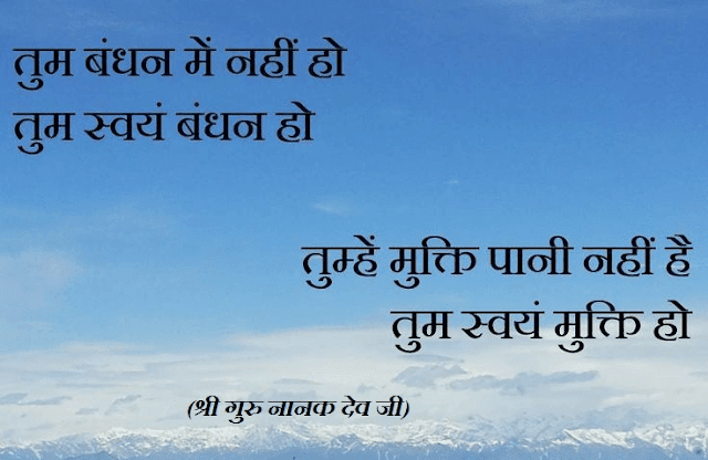 Guru Nanak Dev Ji Quotes In Hindi Wallpaper Photo & Image