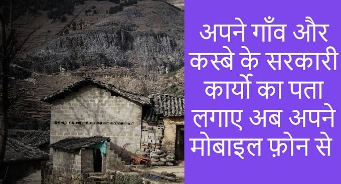 अपने  गांव / कस्बे में कितना सरकारी कार्य आया पता करे अपने फ़ोन से