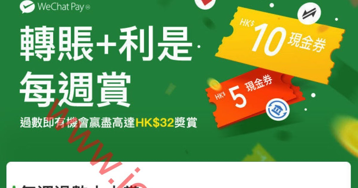 WeChat Pay HK:每週過數人人賞 高達$12電子現金券(至28/6) ( Jetso Club 著數俱樂部 )