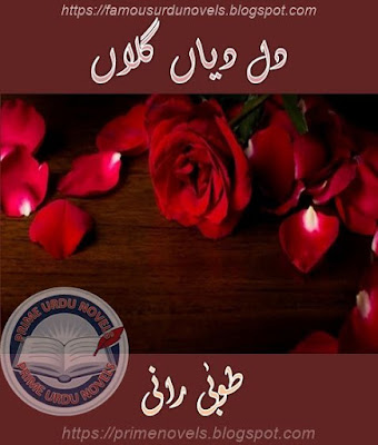 Free download Dil diyan galan novel by Tuba Rani Complete pdf