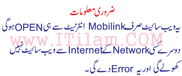 Mobilink Free sms 2016  2017