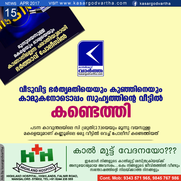 House-wife, Husband, Kasaragod, Missing, Padanna, Police, Complaint, Court, Missing house wife found.