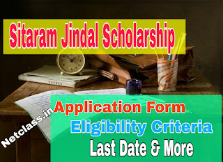 Sitaram Jindal Foundation Scholarship 2019-20 Application Form, Last date, Selection Procedure and More