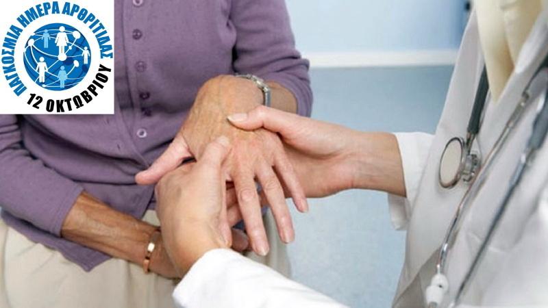 Παγκόσμια Ημέρα Αρθρίτιδας: Τι είναι ο ιατρός ρευματολόγος και πότε πρέπει να τον επισκεφτείτε;