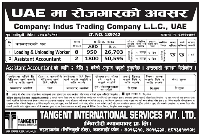 Jobs in UAE for Nepali, Salary Rs 50,595