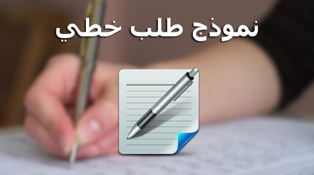 كيفية كتابة طلب خطي للمشاركة في مسابقة توظيف