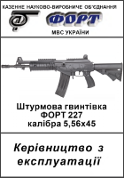 Форт-227 мануал