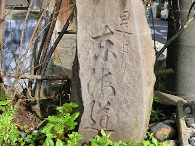 古東海道道標