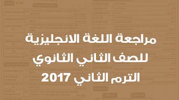 مراجعة اللغة الانجليزية للصف الثاني الثانوي الترم الثاني 2017