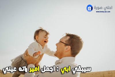 خلفيات عن الاب