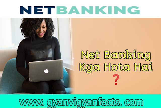 Net-Banking-Kya-Hai-Net-Banking-Kaise-Hota-Hai