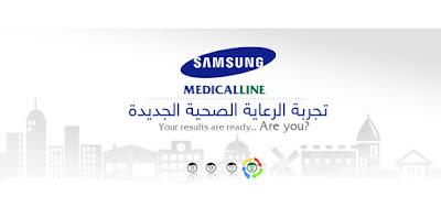 اعلان وظائف شركة سامسونج للرعاية الصحية Samsung MedicalLine للمؤهلات العليا منشور بجريدة الاهرام 25-03-2016
