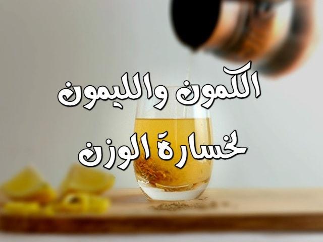 رجيم الكمون والليمون للتنحيف وخسارة الوزن