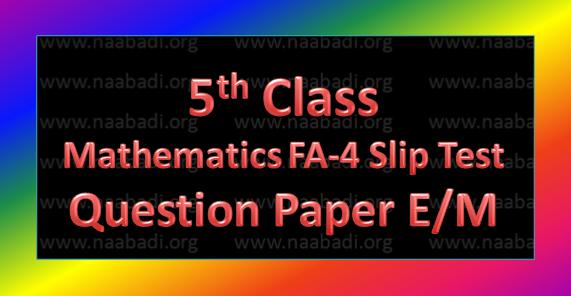 FA-4 5th Class Mathematics Slip Test Question Paper E/M