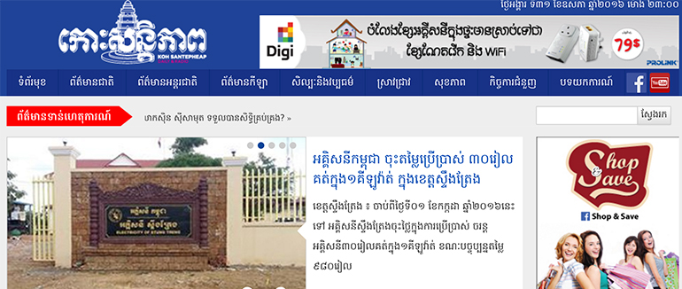Screenshot of Koh Santepheap Daily