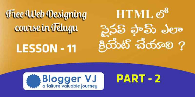 WEBSITE DESIGNING COURSE | HOW TO CREATE HTML SIGNUP FORMS HTML IN TELUGU