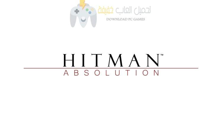 تحميل لعبة Hitman Absolution للكمبيوتر مضغوطة بحجم صغير من ميديا فاير