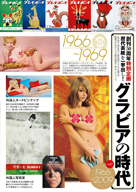Weekly Playboy 1966-2009 Cover