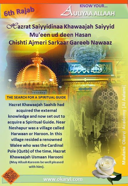 Hazrat Saiyyidinaa Khawaajah Saiyyid Mu'een ud deen Hasan Chishti Ajmeri Sarkaar Gareeb Nawaaz (Radiyal Laahu 'Anhu)