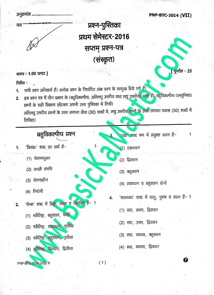 BTC 1st Semester Exam Paper- संस्कृत