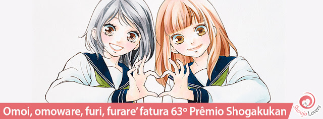 Omoi, omoware, furi, furare' fatura 63º Prêmio Shogakukan