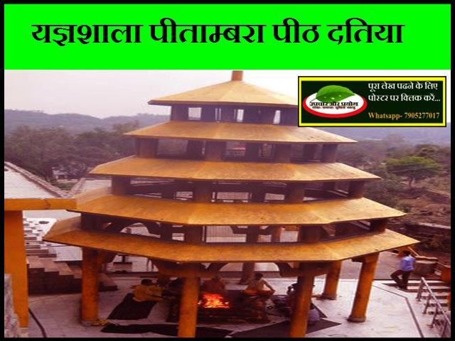 बगुलामुखी देवी अनुष्ठान राजनेता लोग चुनाव जीतने के लिए करते हैं