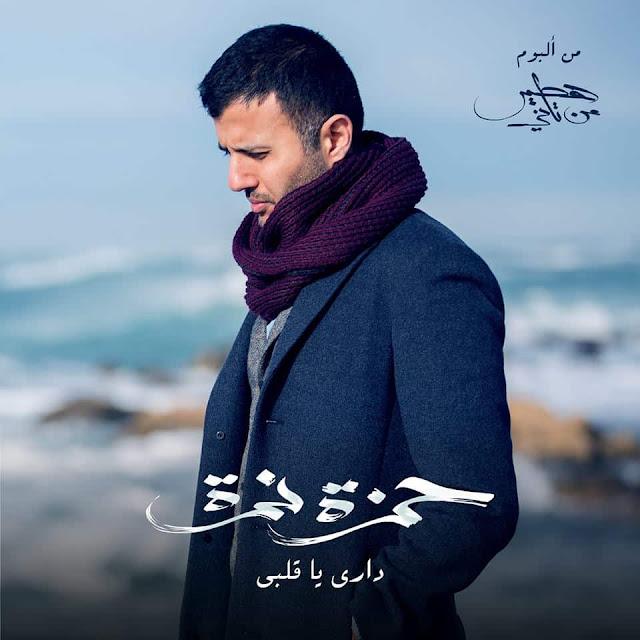 نسخة أصلية من كلمات أغنية داري يا قلبي لحمزة نمرة من ألبوم هطير من تاني لحمزة نمرة 2018