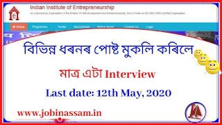 Indian Institute of Entrepreneurship
