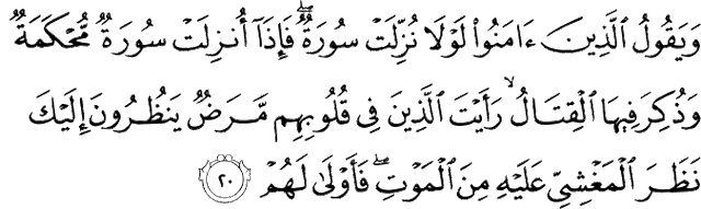 Surat Muhammad ayat 20