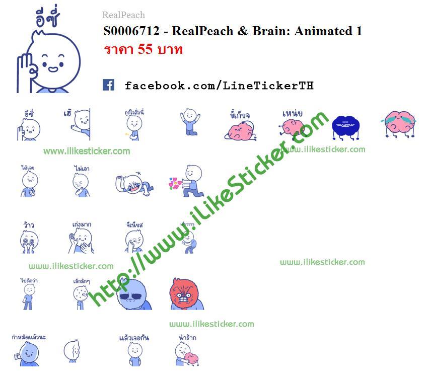 RealPeach & Brain: Animated 1