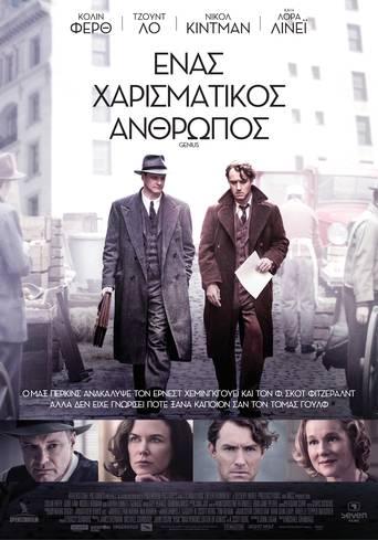Genius (2016) ταινιες online seires xrysoi greek subs