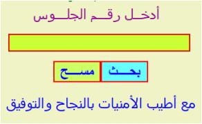 محافظة اسوان نتيجة الشهاده الابتدائيه للعام الدراسي 2017 الترم الثانى / أخر العام
