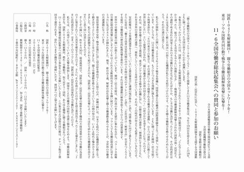http://www.doro-chiba.org/pdf/2016_11onegai.pdf