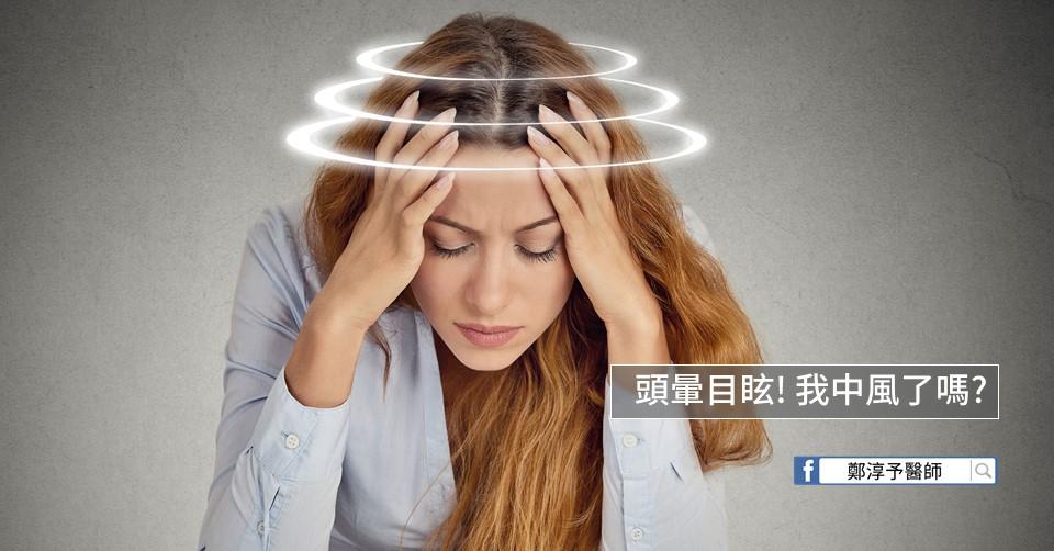 %25E9%25A0%25AD%25E6%259A%2588%25E7%259B%25AE%25E7%259C%25A9-頭暈別只用「工作壓力太大」帶過,有這 7 個其他症狀就該去看看醫生了!