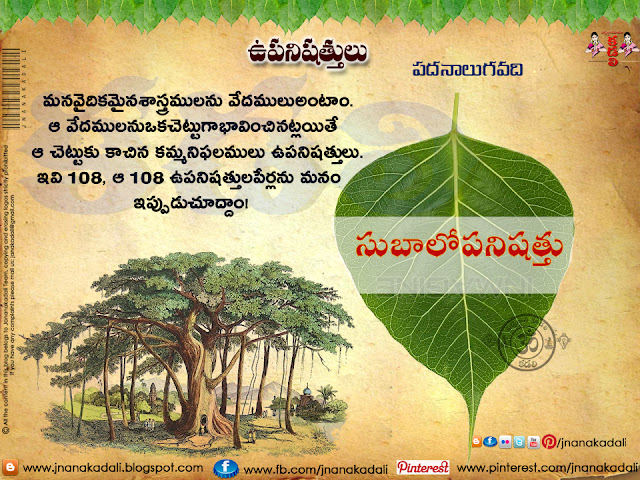 Here is upanishads pdf in telugu.108 upanishads in telugu.upanishads quotes in telugu.upanishads in hindi.upanishads summary in telugu.upanishads pronunciation in telugu.upanishads vs vedas information in telugu.108 upanishads in telugu pdf free download.108 upanishads pdf.who wrote upanishads.108 upanishads in sanskrit.108 upanishads in telugu pdf.list of upanishads in hindi.list of upanishads pdf.names of 108 upanishads in sanskrit.Subala upanishad   upanishad sanskrit pdf.Subala upanishad upanishad in hindi.Subala upanishad upanishad mp3.Subala upanishad   meaning.Subala upanishad upanishad hindi pdf.Subala upanishad   upanishad audio.Subala upanishad upanishad sanskrit text