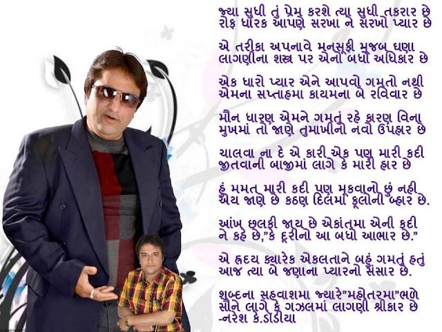 ज्या सुधी तुं प्रेम करशे त्या सुधी तकरार छे Gujarati Gazal By Naresh K. Dodia