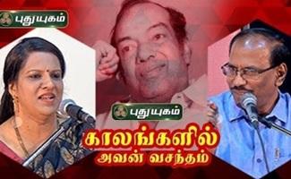 Kaalangalil Avan Vasantham 08-03-2020 Puthuyugam Tv