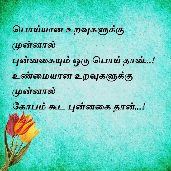 Smile Quotes In Tamil