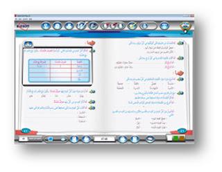 كتاب التعليم الالكتروني الأسس والتطبيقات pdf