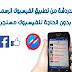 نسخة فيسبوك معدلة للدردشة بدون الحاجة الى فيسبوك مسنجر / خفف هاتفك واقتصد البطارية
